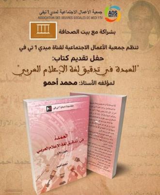Photo of حفل تقديم كتاب : العمدة في تدقيق لغة الإعلام العربي