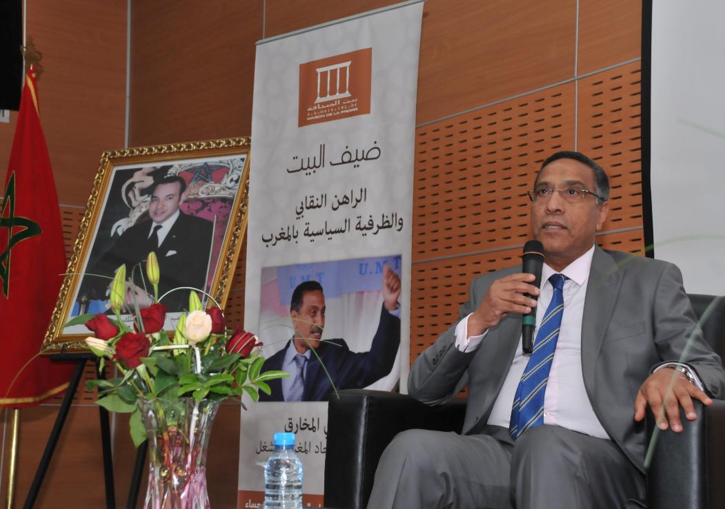 Photo of الراهن النقابي والظرفية السياسية بالمغرب