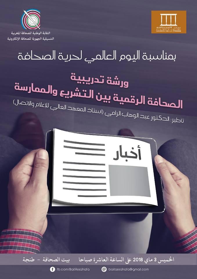 Photo of ورشة تدريبية: الصحافة الرقمية بين التشريع والممارسة