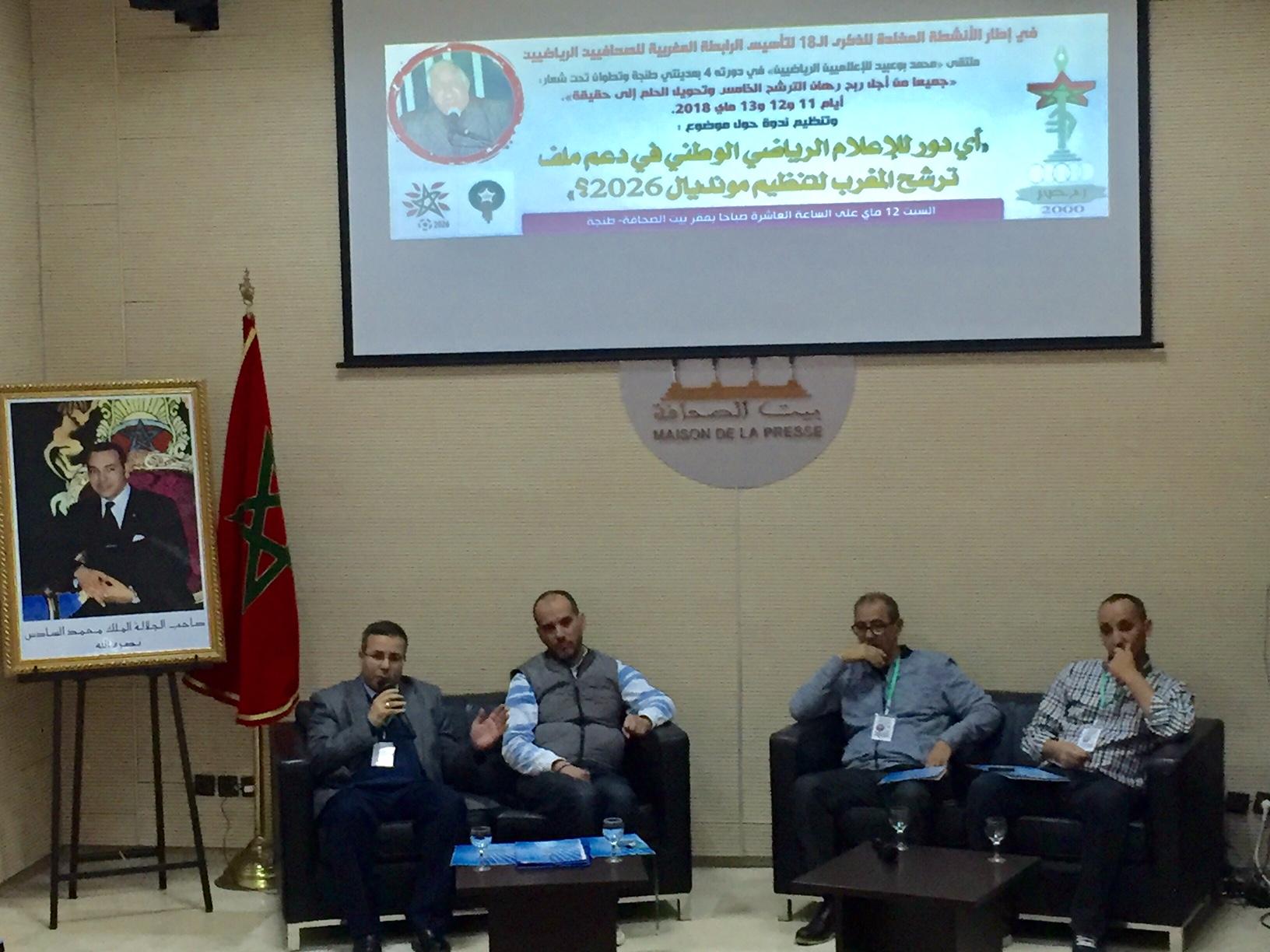 Photo of أي دور للإعلام الرياضي الوطني في دعم ملف ترشح المغرب لتنظيم مونديال 2026