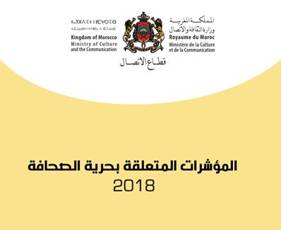 Photo of وزارة الثقافة والاتصال تصدر تقريرا حول مؤشرات حرية الصحافة في المغرب