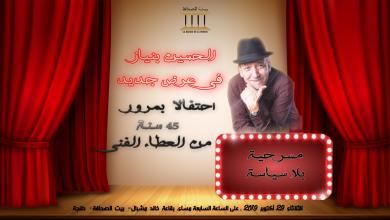Photo of مسرحية بلا سياسة