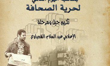 "Photo of احتفالية تكريم الإعلامي ""عبد السلام الشعباوي"" بمناسبة اليوم العالمي لحرية الصحافة"