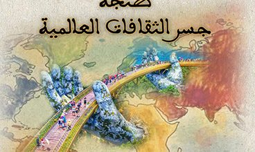 Photo of طنجة جسر الثقافات العالمية