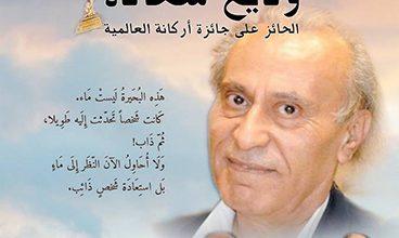 Photo of لقاء مفتوح مع الشاعر العربي وديع سعادة الحائز على جائزة أركانة العالمية