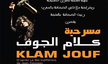 Photo of مسرحية كلام الجوف