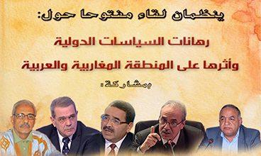 """Photo of لقاء مفتوحا حول """" رهانات السياسات الدولية و أثرها على المنطقة المغاربية و العربية """""""