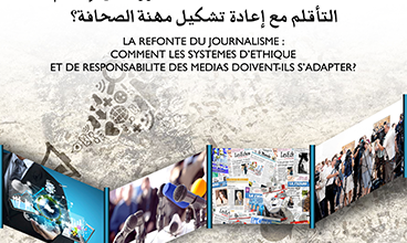"Photo of ندوة دولية تحت عنوان ""كيف يمكن لأنظمة الأخلاقيات ووسائل الإعلام أن تتأقلم مع إعادة تشكيل مهنة الصحافة؟"""