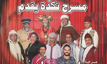 "Photo of مسرحية ""احجر و طوب"""