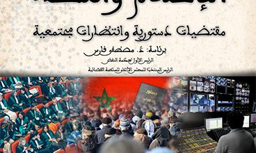 Photo of ندوة وطنية حول الإعلام والقضاء
