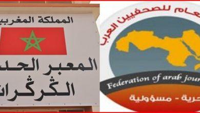 Photo of الاتحاد العام للصحفيين العرب يتابع باهتمام كبير التطورات الأخيرة المتعلقة بقضية الوحدة الترابية للمملكة المغربية