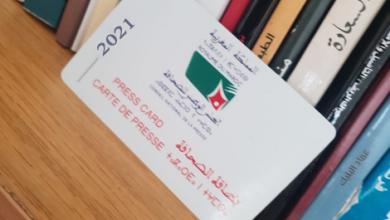 Photo of طلب بطاقة الصحافة المهنية برسم سنة 2021