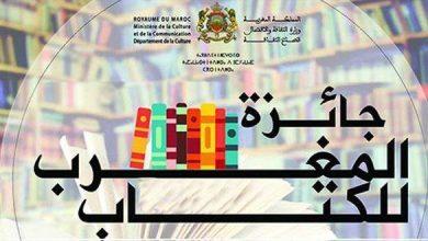 Photo of نتائج جائزة المغرب للكتاب دورة 2020