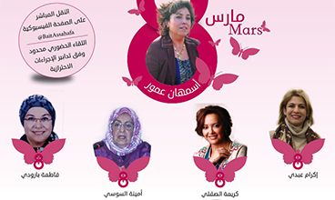 Photo of بيت الصحافة يحتفي بالإذاعية اسمهان عمور بمناسبة اليوم العالمي للمرأة