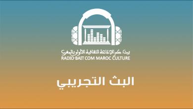 Photo of انطلاق البث التجريبي لإذاعة بيت الصحافة- راديو بيتكم أول إذاعة ثقافية في المغرب